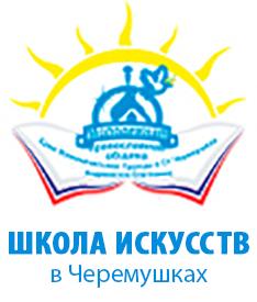Школа Искусств в Черемушках